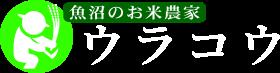 魚沼産コシヒカリ生産販売 有限会社ウラコウ 新潟県南魚沼市浦佐